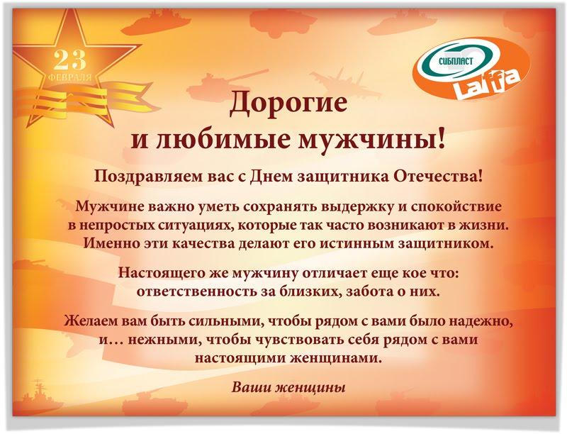 Плакат к 23 февраля для сотрудников | Дизайнер Александр Глазунов