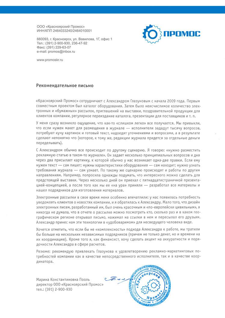 Рекомендация от «Красноярского Промоса»