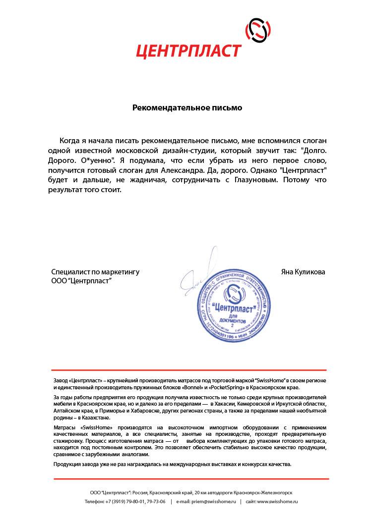 Рекомендация от завода «Центрпласт»