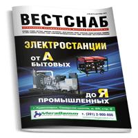 Обложка журнала «Вестснаб»
