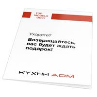 Буклет оскидке для сознательных покупателей