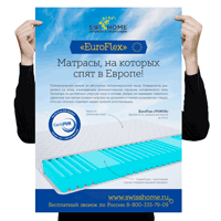 Рекламная кампания оматрасах Euroflex