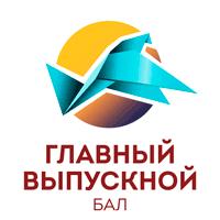 Сайт «Главного Выпускного Бала»