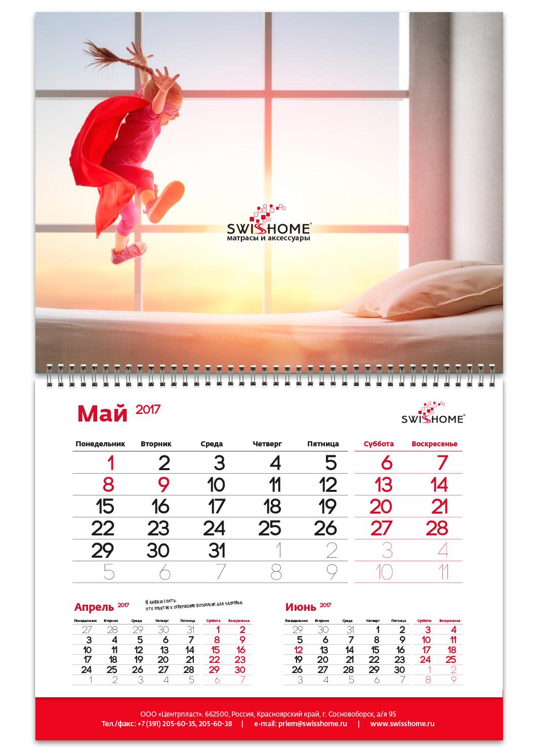 Календарь праздничный на 2017