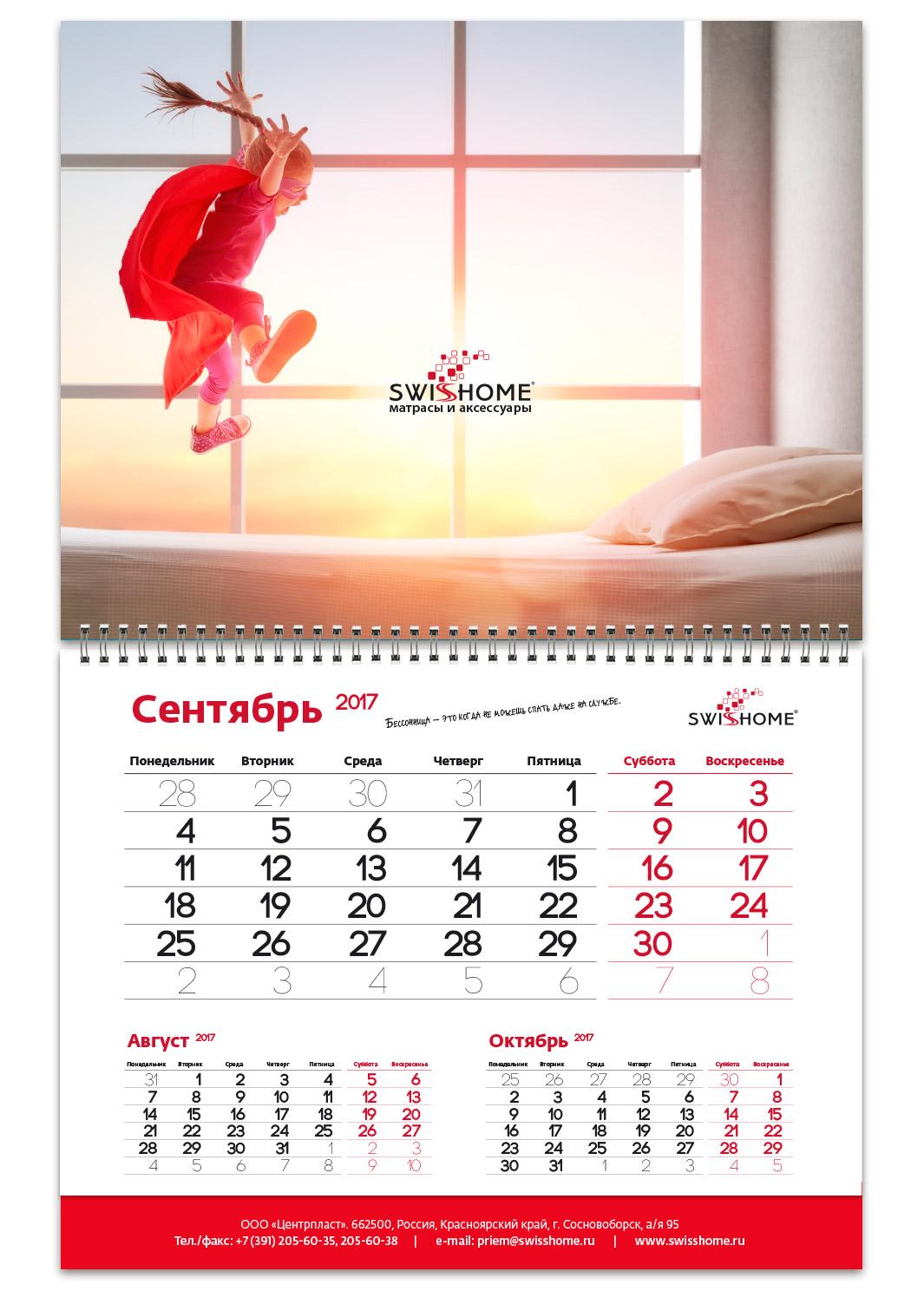 Солнечный календарь на апрель 2016 год