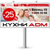 Материалы для рекламной акции кухонь «ADM»