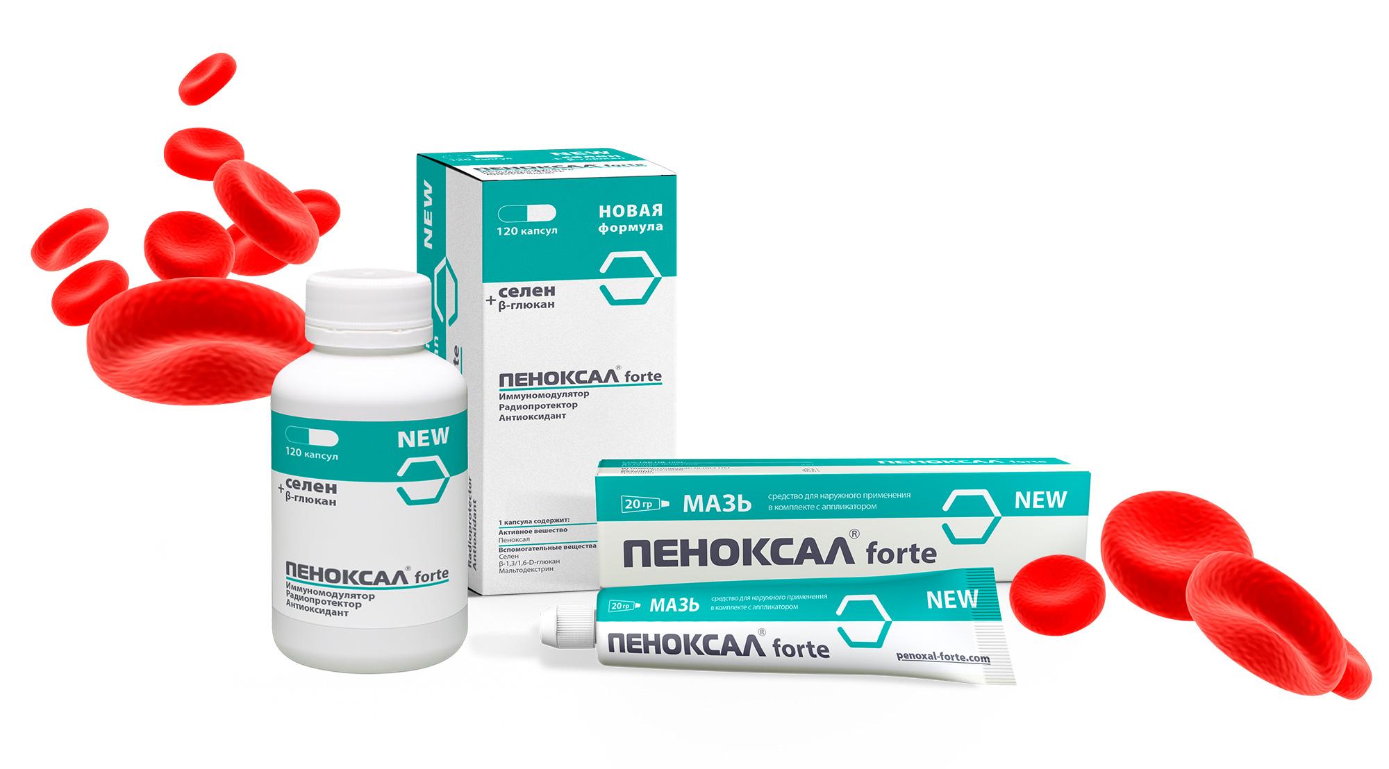 Дизайн упаковки препарата «Пеноксал forte»