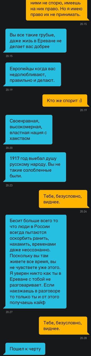 Вердикт русскому народу