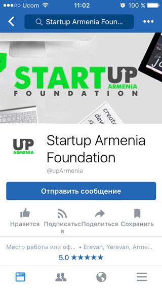 StartUP Armenia Foundation