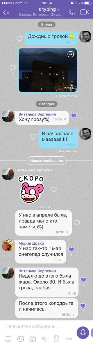 Гроза