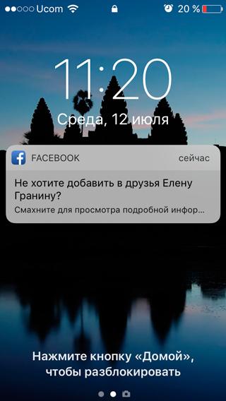 Фейсбук пизданулся