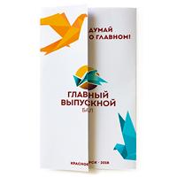 Буклет о«Главном Выпускном Бале— 2018»