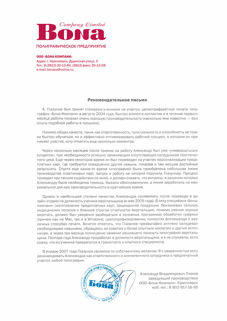 Рекомендация от типографии «Бона-компани»