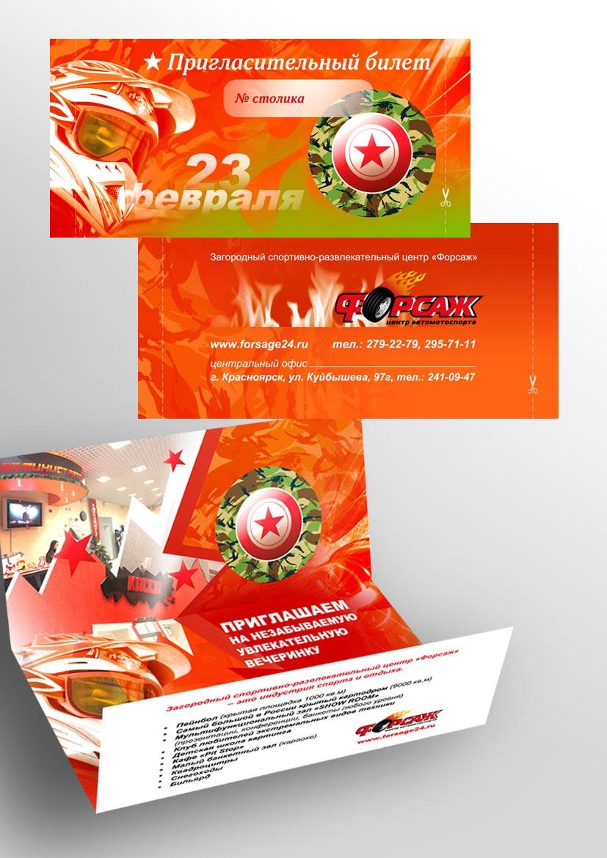 Пригласительный билет на гонки в «Форсаже» | Дизайнер ...  Пригласительный Билет В Клуб