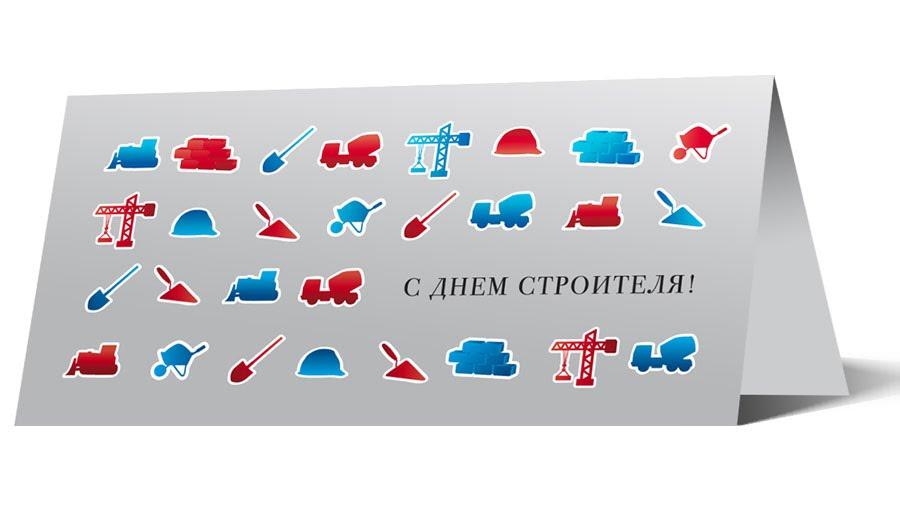Корпоративные открытки ко дню строителя