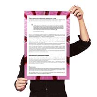 Информационный листок для «уголка покупателя»