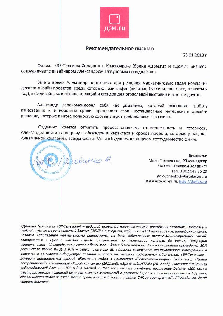 Рекомендация от провайдера «Дом.ru»