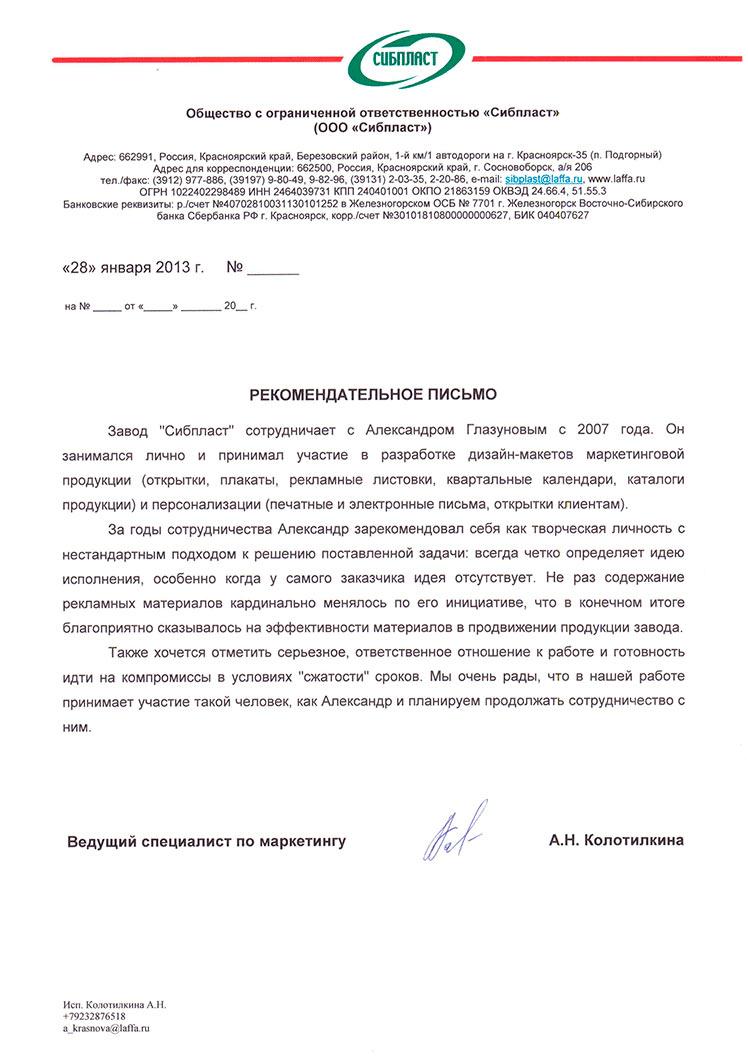Рекомендация от завода «Сибпласт»