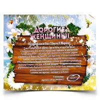 Плакат ипоздравительные вкладыши к8марта