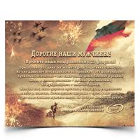 Плакат ипоздравительные вкладыши с23февраля