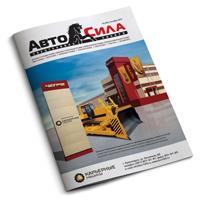 Модульная сетка журнала «Автосила»