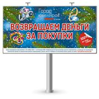 Баннер икупон для «Города Ювелиров»