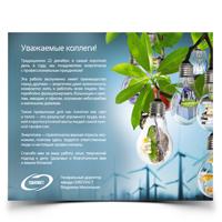 Плакат кДню энергетика