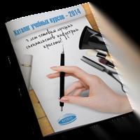 Каталог учебных курсов «КУПОЛ-2014»