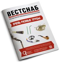 Макет «СБС» для обложки журнала
