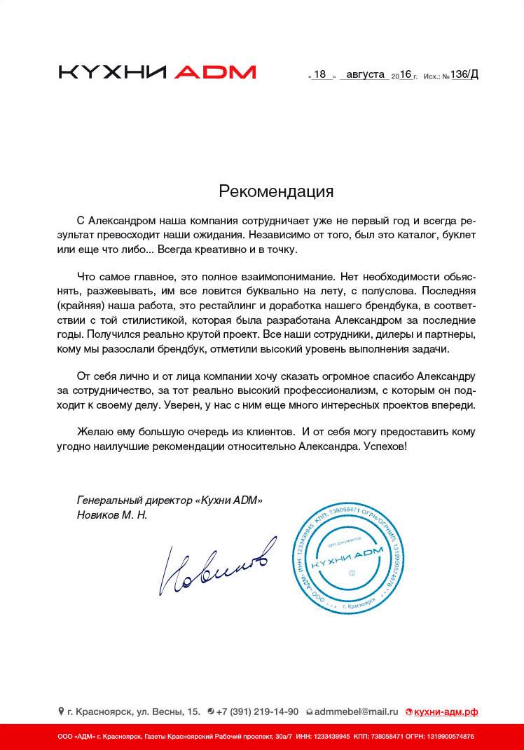 Рекомендация отмебельной фабрики «Кухни ADM»