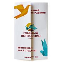 Буклет о«Главном Выпускном Бале— 2017»