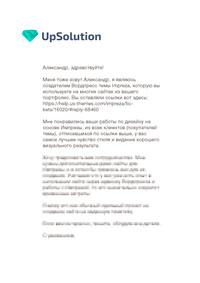 Письмо от создателя темы Impreza для WordPress