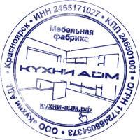 Фирменная печать «КухниАДМ»