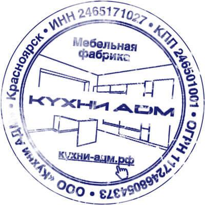 """Фирменная печать """"Кухни АДМ"""""""
