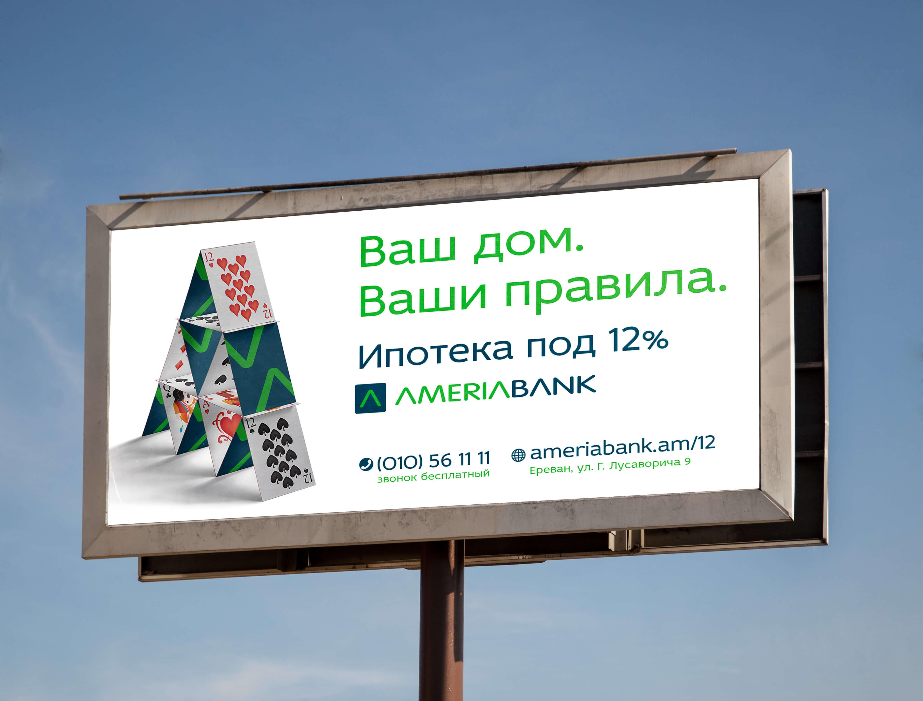 Ипотека под 12% в банке Ameria