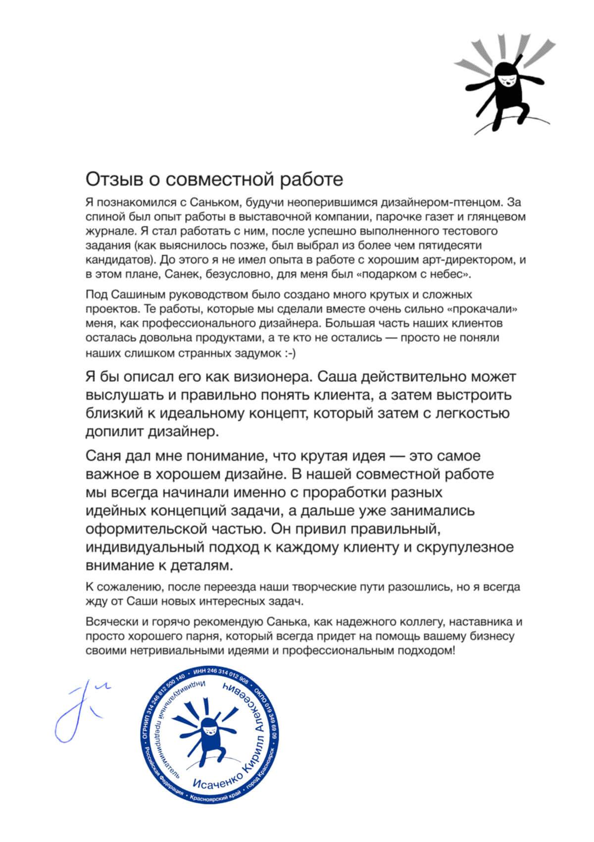 Отзыв отКирилла Исаченко, дизайнера