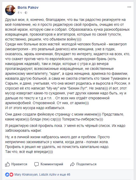 Борис Паков снова с нами!