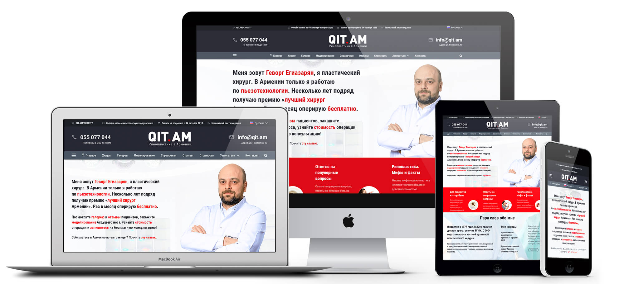 Новые логотип и сайт QIT.AM