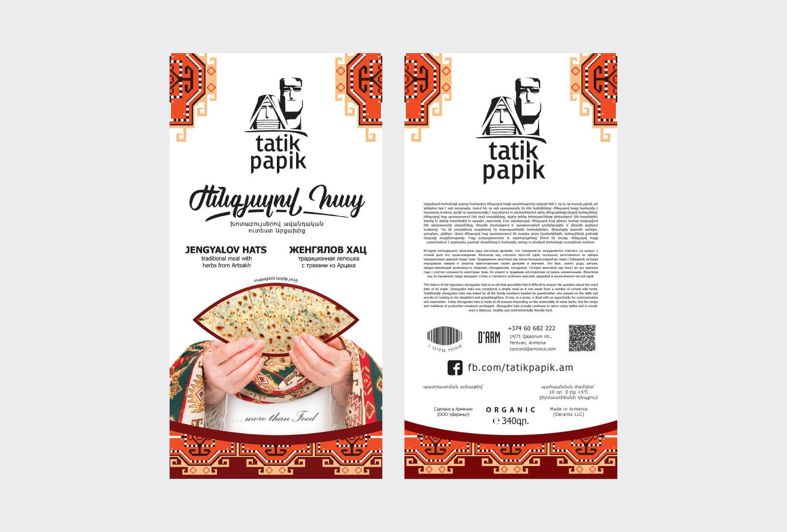 Создание логотипа Tatik Papik иупаковки «Женгялов хац»
