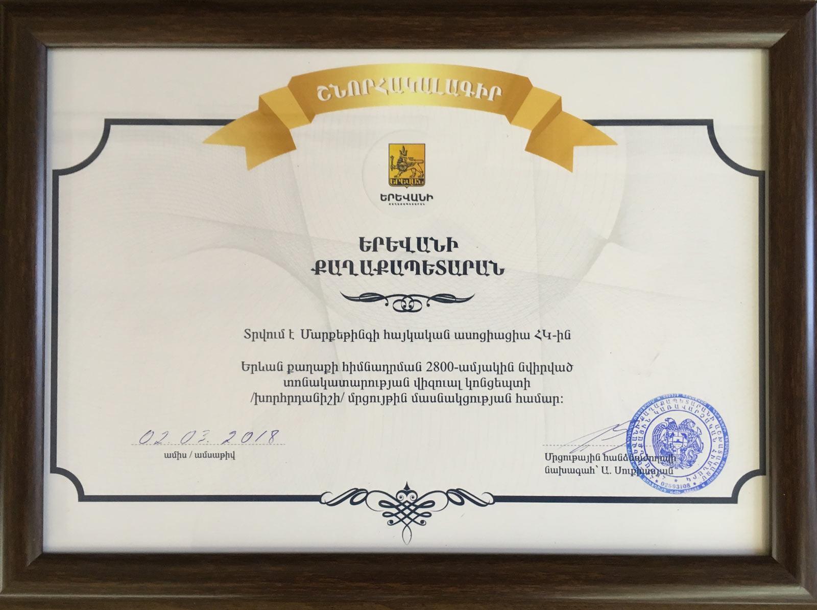 Благодарность залоготип «Ереван 2800»