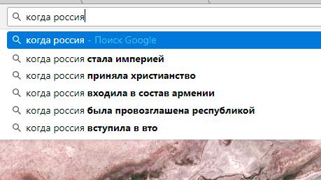 Когда Россия входила в состав Армении
