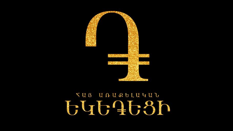 Логотип и фирстиль Армянской апостольской церкви