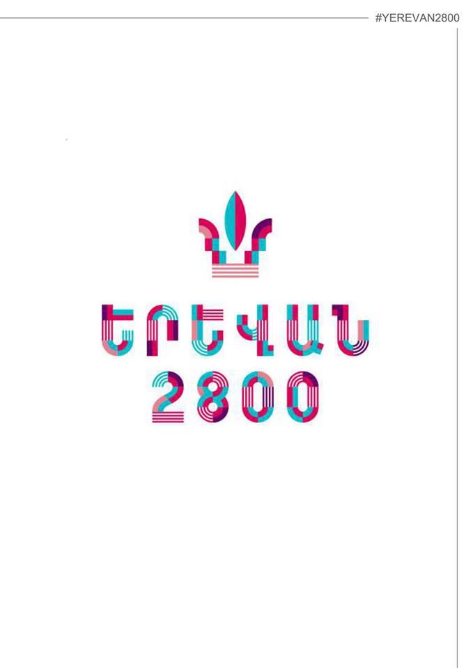 "Стиль ""Эребуни-Ереван 2800"""