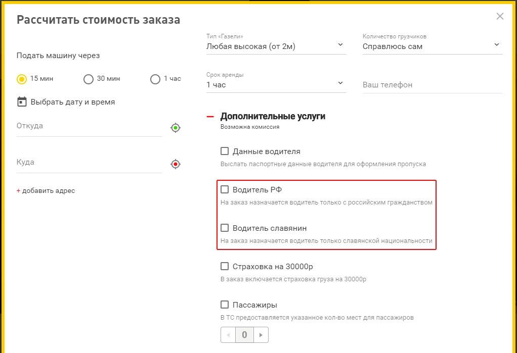 Только славянин с гражданством РФ