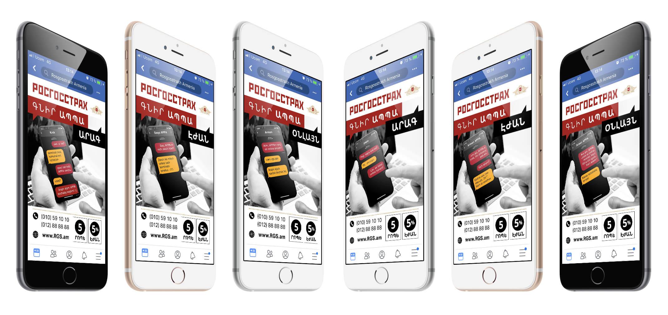 Рекламные модули ОСАГО для Росгосстрах-Армения