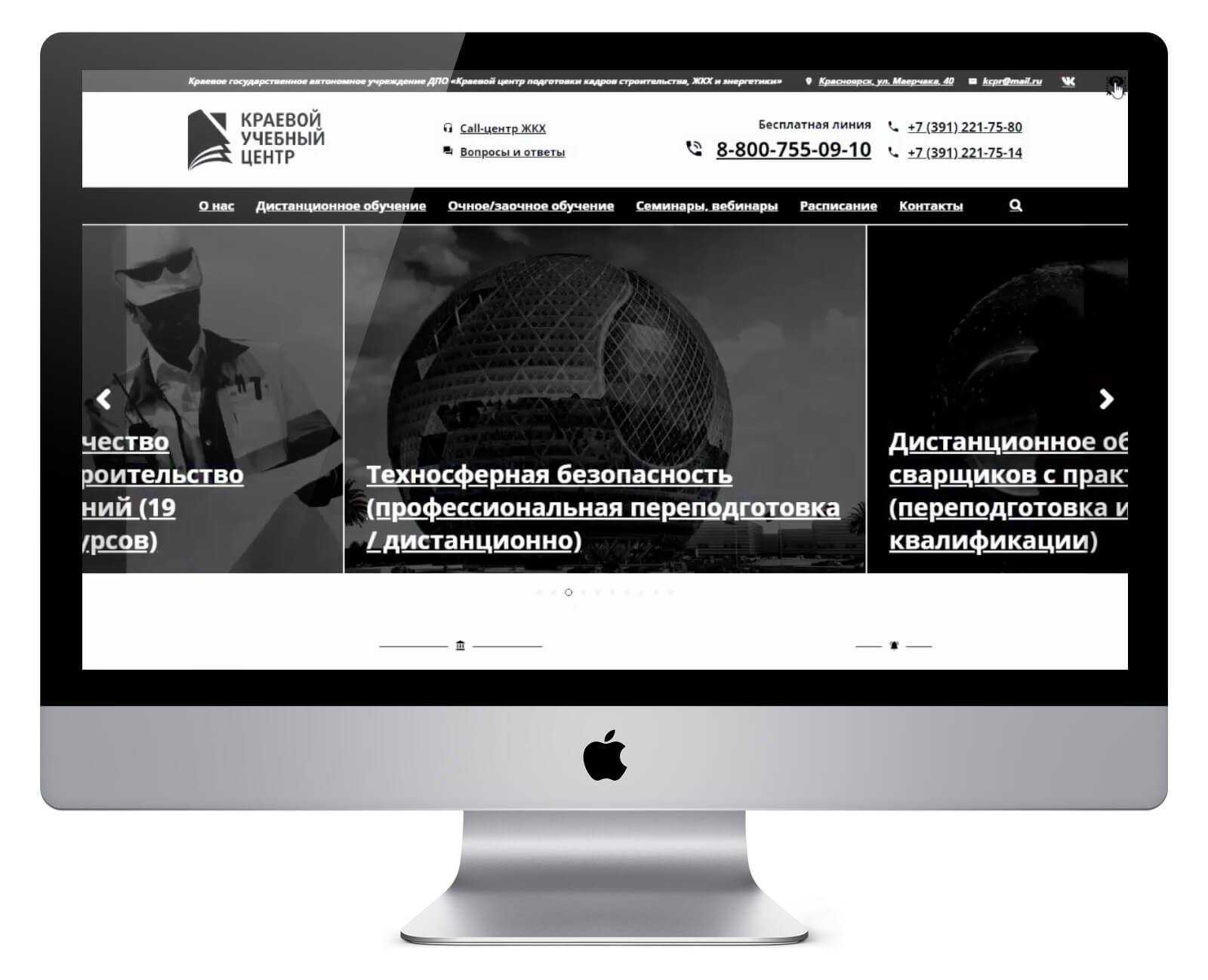 Логотип исайт «Краевого Учебного Центра»