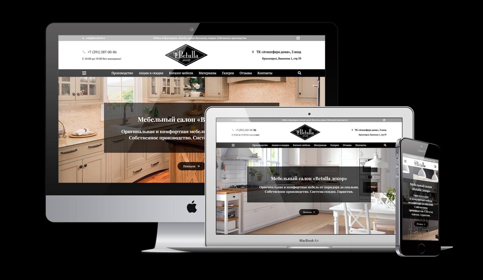 Сайт мебельного салона «Betullaдекор»