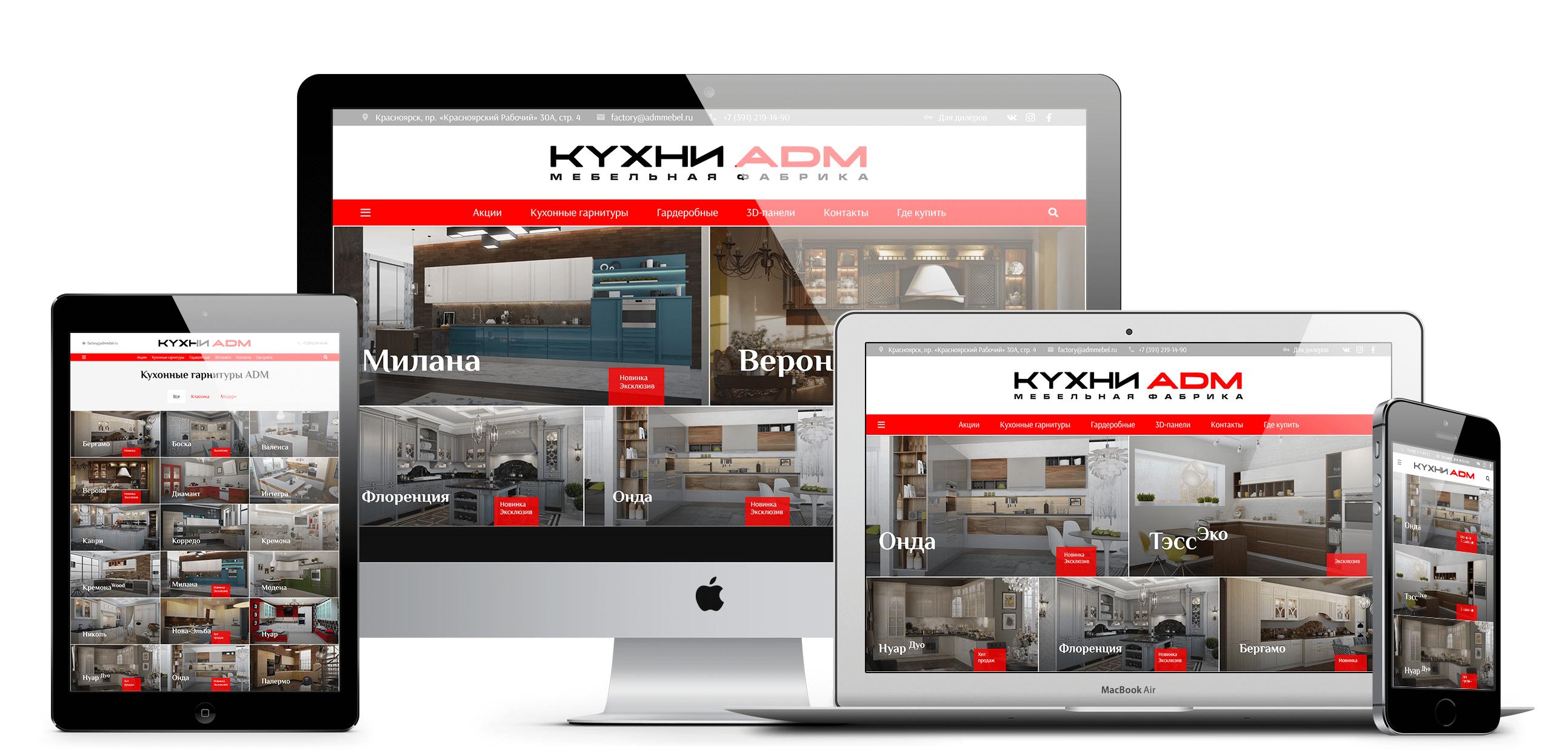 Третья версия сайта мебельной фабрики «Кухни ADM»