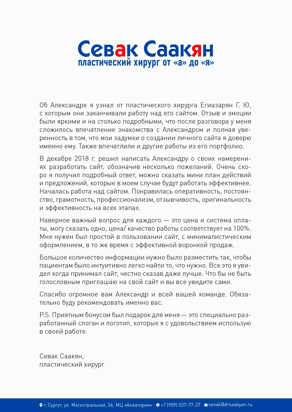 Отзыв Севака Саакяна осайте drsaakyan.ru