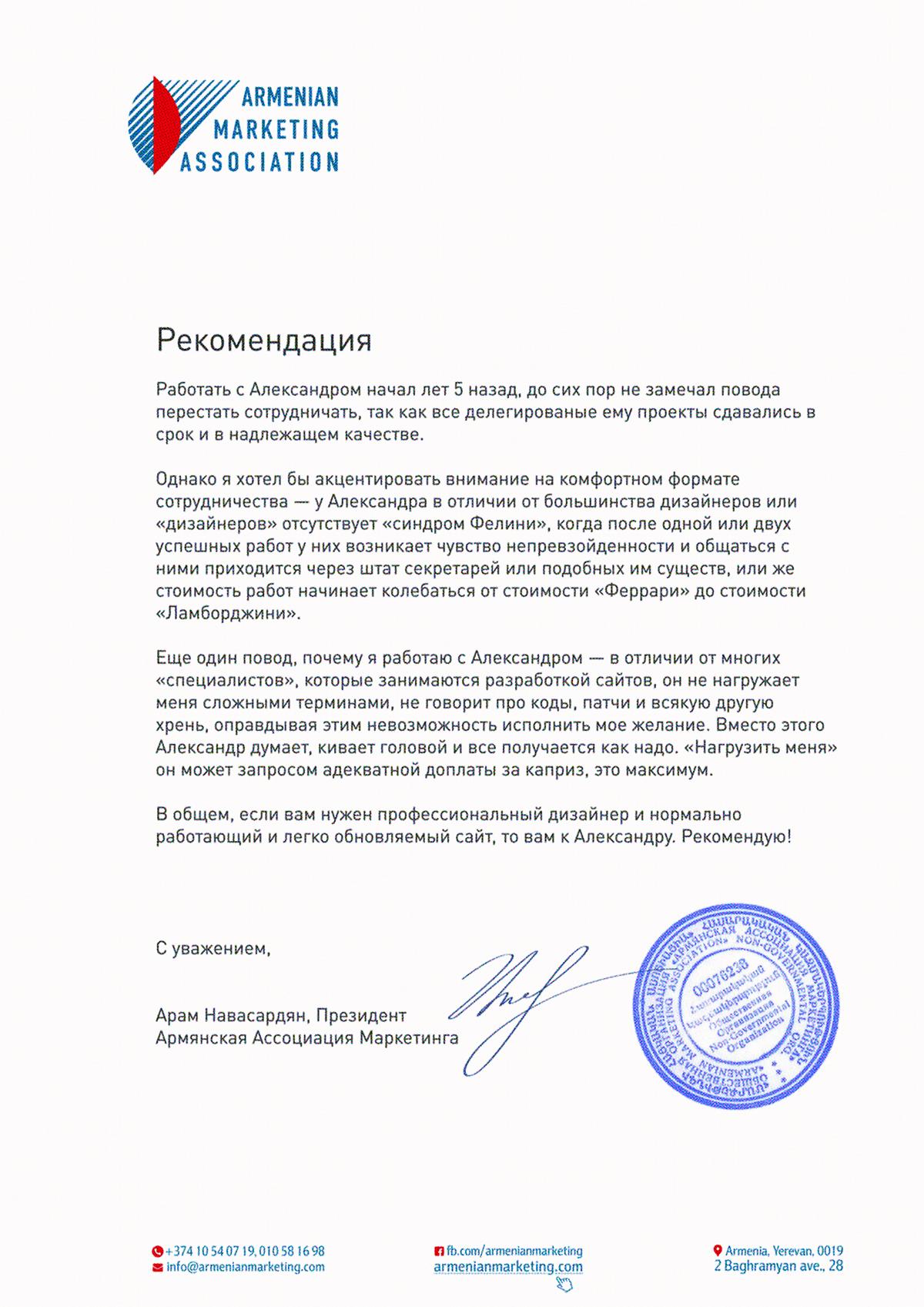 Отзыв от Армянской Ассоциации Маркетинга